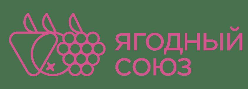 Ягодный Союз - Berry Union